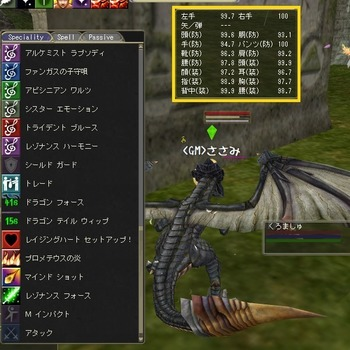 moe ドラゴン テイル ウィップ