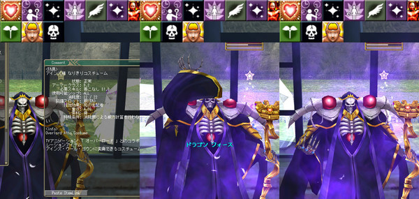moe 死の支配者→ドラゴンフォース