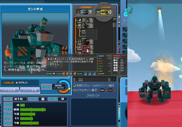 cbuni ガシマAM2(腕内蔵の2wayミサイル)