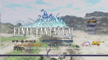 FF11 タイトル画面